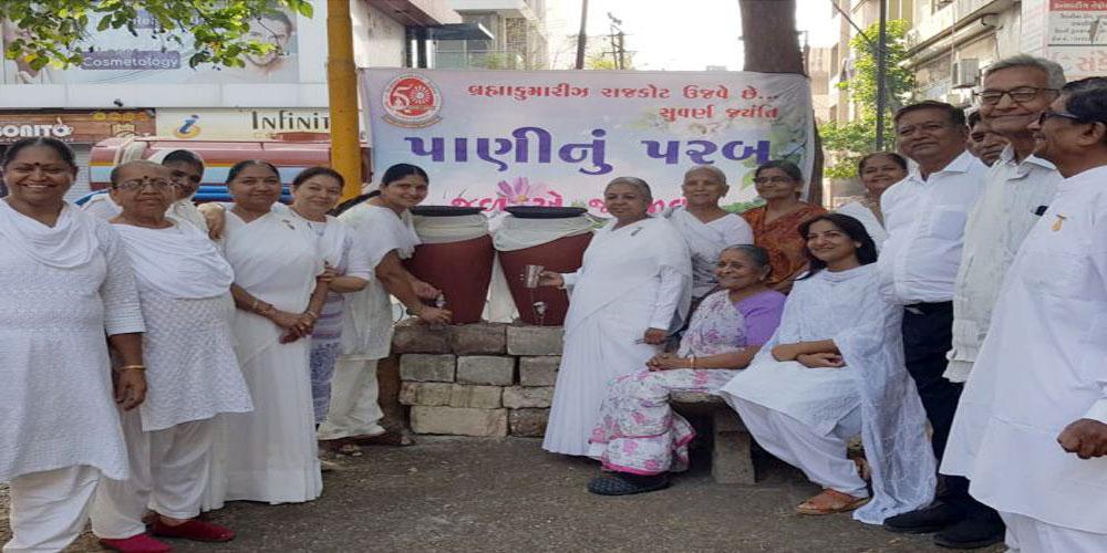 Brahma Kumaris Rajkot – Rajkot Panchsheel Society 1, Opp