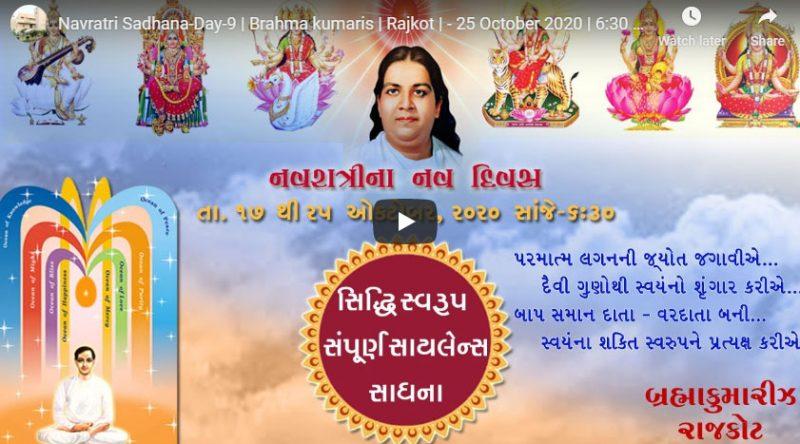 Navratri Sadhana-Day-9 | Brahma kumaris | Rajkot | - 25 October 2020 | 6:30 PM| BK Geeta didi